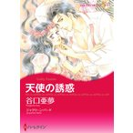【電子書籍版】天使の誘惑 / 谷口亜夢 原作:ジャクリーン・バード