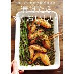 ほっとくだけで味が決まる 漬けたら、すぐおいしい! 電子書籍版 / 堤人美
