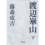 渡辺崋山 下 電子書籍版 / 著者:藤森成吉