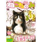 月刊ねこだのみ vol.4 電子書籍版