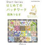 はじめてのパッチワーク「四角つなぎ」 電子書籍版 / 著者:日本ヴォーグ社