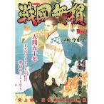 コミック戦国無頼 2010年9月号-2 電子書籍版