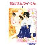 花とサムライくん (1) 電子書籍版 / 中森清子