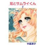 花とサムライくん (2) 電子書籍版 / 中森清子