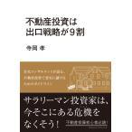 不動産投資は出口戦略が9割 電子書籍版 / 寺岡 孝