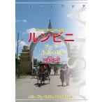 【電子書籍版】ネパール007ルンビニ 〜ブッダ「生誕の地」 / 著・編集:「アジア城市(まち)案内」制作委員会