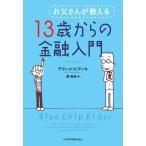 お父さんが教える 13歳からの金融入門 電子書籍版 / 著:デヴィッド・ビアンキ 訳:関美和