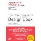 ノンデザイナーズ・デザインブック [第4版] 電子書籍版 / 著:RobinWilliams