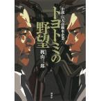 トヨトミの野望 小説・巨大自動車企業 電子書籍版 / 梶山三郎