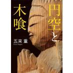 円空と木喰 電子書籍版 / 著者:五来重