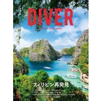 DIVER 2017年3月号 電子書籍版 / DIVER編集部