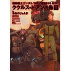 【電子書籍版】機動戦士ガンダム THE ORIGIN MSD ククルス・ドアンの島(1)