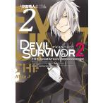 【電子書籍版】DEVIL SURVIVOR2 the ANIMATION (2) / 原作:ATLUS 脚本:上江洲誠 漫画:汐田晴人