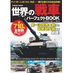 世界の戦車パーフェクトBOOK 電子書籍版 / 鮎川置太郎/後藤仁/毒島刀也