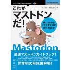 【電子書籍版】これがマストドンだ! 使い方からインスタンスの作り方まで / マストドン研究会