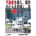ebookjapanで買える「不動産を購入、既存のビルを取壊し、店舗を新築した[飲食業経理の失敗事例] 電子書籍版 / 辻・本郷 税理士法人」の画像です。価格は55円になります。