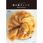 Yahoo!ebookjapanニューヨークスタイルの焼き菓子レシピ Best Selection 電子書籍版 / 平野顕子