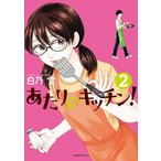Yahoo!ebookjapanあたりのキッチン! (2) 電子書籍版 / 白乃雪