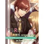 Love on Ride Vol.1 〜 Yukihito Tohsaki 電子書籍版 / カミクラ/ゴゴちゃん