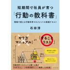 短期間で社員が育つ「行動の教科書」 電子書籍版 / 石田淳