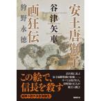 安土唐獅子画狂伝 狩野永徳 電子書籍版 / 著:谷津矢車