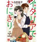 しまちゃんのイタリアでおにぎり 電子書籍版 / 白井裕子