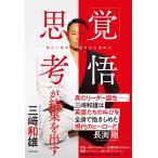 「覚悟思考」が結果を出す 電子書籍版 / 著:三崎和雄