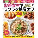 Yahoo!ebookjapanお得食材でラクラク糖質オフ350品 電子書籍版 / フーズ編集部