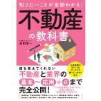 知りたいことが全部わかる!不動産の教科書 電子書籍版 / 池田浩一