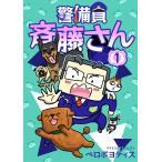斉藤さんアプリの画像