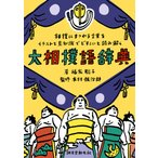 大相撲語辞典 電子書籍版 / 福家聡子/木村銀治郎