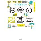節約・貯蓄・投資の前に 今さら聞けないお金の超基本 電子書籍版 / 監修:泉美智子 著:坂本綾子