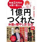年収3万円のお笑い芸人でも1億円つくれたお金の増やし方5.0 電子書籍版 / 著:井村俊哉