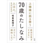 70歳のたしなみ 電子書籍版 / 坂東眞理子