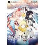 Fate/Requiem 1 星巡る少年 電子書籍版 / 原案・監修:TYPE-MOON 著者:星空めてお イラスト:NOCO