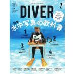 DIVER 2019年7月号 電子書籍版 / DIVER編集部