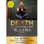 【電子書籍版】「死」とは何か イェール大学で23年連続の人気講義 完全翻訳版 / 著:シェリー・ケーガン 訳:柴田裕之