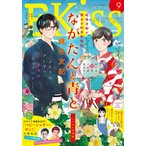 EKiss 2019年9月号[2019年7月25日発売] 電子書籍版 / Kiss編集部