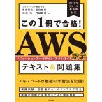 この1冊で合格! AWS認定ソリューションアーキテクト - アソシエイト テキスト&問題集 電子書籍版 / 著者:アクセンチュア株式会社