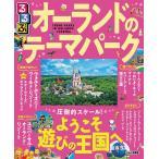 るるぶオーランドのテーマパーク 電子書籍版 / JTBパ