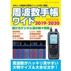 周波数手帳ワイド2019-2020 電子書籍版 / 著者_三才ブックス