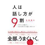 人は話し方が9割 電子書籍版 / 著:永松茂久
