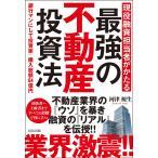 現役融資担当者がかたる 最強の不動産投資法 電子書籍版 / 河津桜生