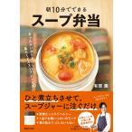 朝10分でできる スープ弁当 電子書籍版 / 有賀薫