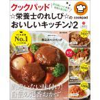 Yahoo!ebookjapanクックパッド ☆栄養士のれしぴ☆のおいしいキッチン♪ 2 電子書籍版 / 著:上地智子