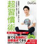"""ebookjapanで買える「短期間で""""よい習慣""""が身につき、人生が思い通りになる! 超習慣術 電子書籍版 / メンタリストDaiGo」の画像です。価格は1,334円になります。"""
