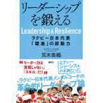 リーダーシップを鍛える ラグビー日本代表「躍進」の原動力 電子書籍版 / 荒木香織