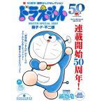 ドラえもんまんがセレクション ドラえもん50周年!スペシャル 電子書籍版 / 藤子・F・不二雄