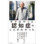 ボクはやっと認知症のことがわかった 自らも認知症になった専門医が、日本人に伝えたい遺言 電子書籍版 / 著者:長谷川和夫 著者:猪熊律子