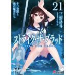 ebookjapanで買える「ストライク・ザ・ブラッド21 十二眷獣と血の従者たち 電子書籍版 / 著者:三雲岳斗 イラスト:マニャ子」の画像です。価格は715円になります。